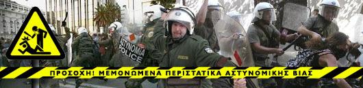 imc_banner_police_brutality2